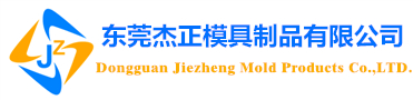 Dongguan Jiezheng Mold Products Co.,LTD.